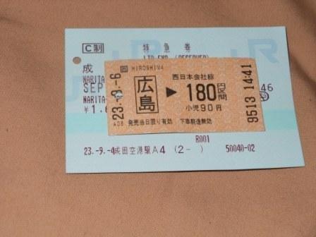 ticketsuperpos.jpg